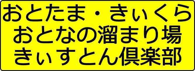 おとたま・きぃくら